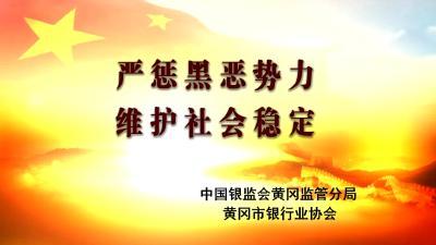 党风政风热线20190828国网黄冈供电公司