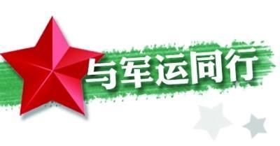 军运会官方票务网站今日上线!请先实名注册,门票8月底开始预售