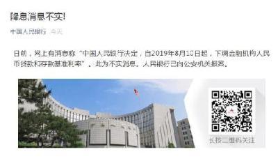 """央行辟谣""""8月10日起降息""""消息 已向公安机关报案"""