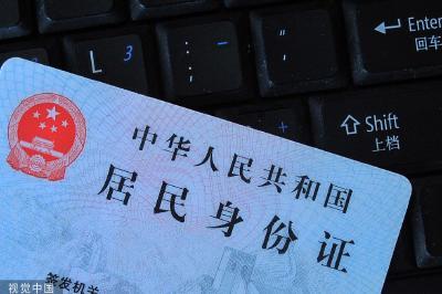 好消息!公安部增加联网核查服务 身份证失效了可以这样补救