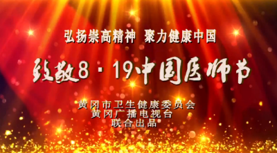 """致敬中国医师节:一路温情,""""医""""路有你!"""
