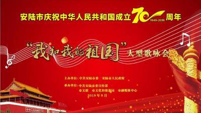 """直播︱安陆市庆祝中华人民共和国成立70周年""""我和我的祖国""""大型歌咏会"""