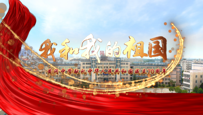 """七十华诞正青春  不忘初心向未来——黄冈中学的这场""""快闪""""引爆爱国情怀!"""