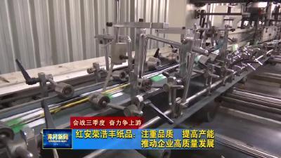红安荣浩丰纸品:注重品质 提高产能  推动企业高质量发展