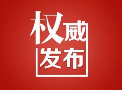 """官宣!黄冈市""""不忘初心、牢记使命""""主题教育实施方案印发"""