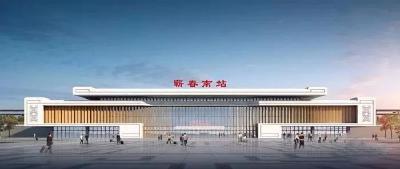 浠水、蕲春、武穴三地高铁站设计图亮相,谁最美?