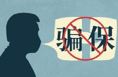 """""""救命钱""""不是""""唐僧肉"""" 打击骗保延续高压态势"""