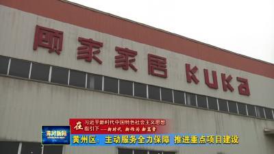 黄州区:主动服务全力保障 推进重点项目建设