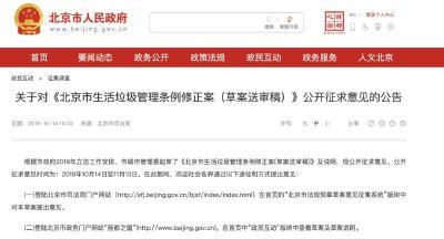 垃圾分类终于轮到北京!这样扔垃圾,拟罚200元……