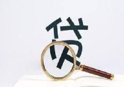 湖北省县域贷款余额突破万亿大关 黄冈荆州恩施襄阳4个市新增贷款超百亿元
