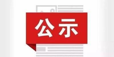 正在公示!2019年度湖北福彩公益金资助孤儿大学生项目拟资助人员公示名单