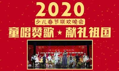 想上春晚?黄冈的小朋友看过来! 2020黄冈广播电视台少儿春晚筹备工作启动
