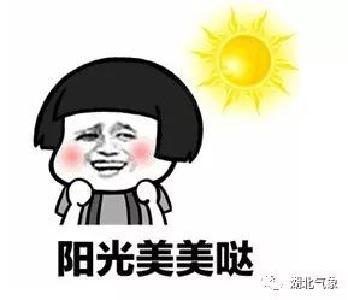 """高温重返25℃!湖北多地""""喜提""""升温,但是早上出门要注意……"""