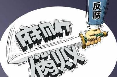"""【警示】邓新华被""""双开""""!"""