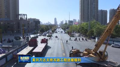 黄冈万达人行天桥市政工程建设进展顺利