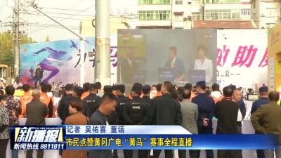 """市民点赞黄冈广电""""黄马""""赛事全程直播"""
