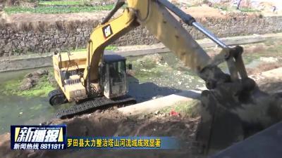 罗田县大力整治塔山河流域成效显著