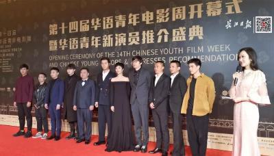 第十四届华语青年电影周在汉开幕,半个影视圈的明星都来了!