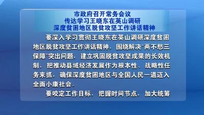 市政府召开常务会议 传达学习王晓东在英山调研深度贫困地区脱贫攻坚工作讲话精神