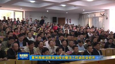黄州商城消防安全综合整治工作动员会召开