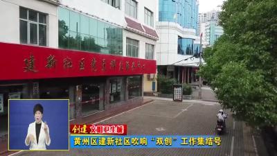"""《创建文明卫生城》 黄州区建新社区吹响""""双创""""工作集结号"""