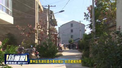 黄州区东湖街道办事处辖区7处违建被拆除