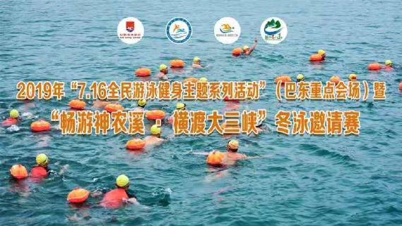 """直播 """"畅游神农溪·横渡大三峡""""冬泳邀请赛"""