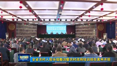 全省农村人居环境整治暨农村改厕培训班在黄州开班