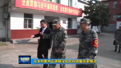 马涛到黄州区调研深化民兵调整改革情况