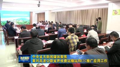 中央省市新闻媒体聚焦黄冈高速公路省界收费站撤站和ETC推广应用工作