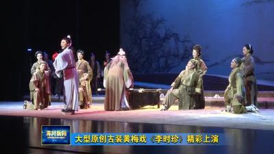 大型原创古装黄梅戏《李时珍》精彩上演