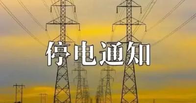 黄州明日这些地方将停电/停气,看看有你家吗?