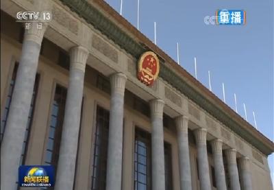 【视频解读】中国共产党第十九届中央委员会第四次全体会议公报