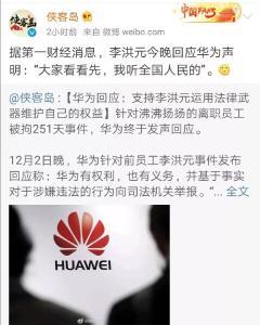 华为回应前员工被拘251天,究竟谁对谁错?