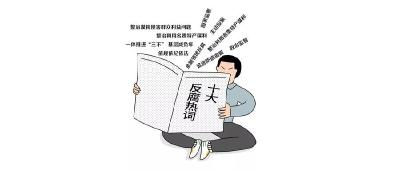 2019年度十大反腐热词