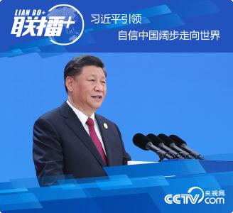联播+ 习近平引领自信中国阔步走向世界