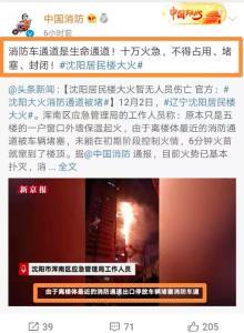 沈阳高楼突发大火暂无人伤亡!但网友为何怒了?