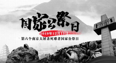 【国家公祭日】国之悼 史为鉴 守和平 向未来