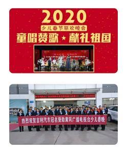 湖北天月鑫吉利汽车独家冠名2020黄冈少儿春晚
