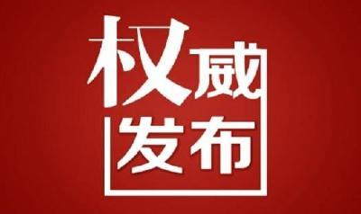 湖北省卫生健康委员会关于新型冠状病毒感染的肺炎情况通报