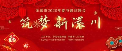 直播  【 筑梦新澴川】孝感市2020年春节联欢晚会