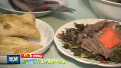 《新春走基层》团风移民新村里的年夜饭