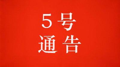 黄冈市新型冠状病毒感染的肺炎防控指挥部通告(第5号)