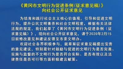 《黄冈市文明行为促进条例(征求意见稿)》 向社会公开征求意见