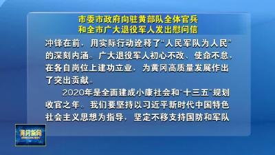 市委市政府向驻黄部队全体官兵和全市广大退役军人发出慰问信