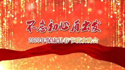 """直播丨""""不忘初心再出发""""2020年保康县春节联欢晚会"""