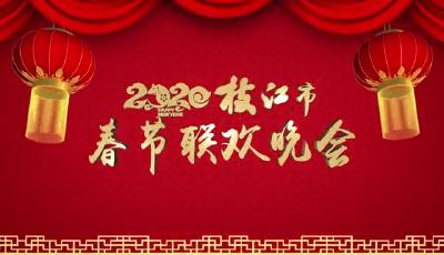 直播丨枝江市2020年春节联欢晚会