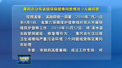 黄冈市公布省级环保督察问责情况  9人被问责