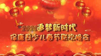 """直播丨2020""""追梦新时代""""第三届保康县少儿春晚"""