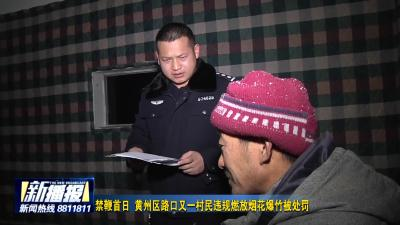 黄冈禁鞭首日 黄州区路口又一村民违规燃放烟花爆竹被处罚